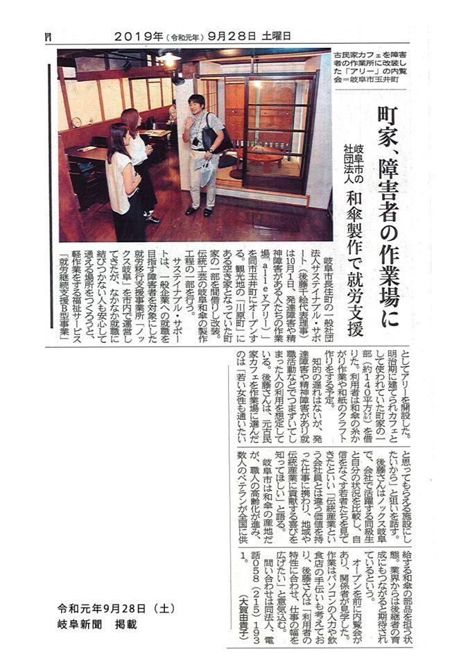 岐阜新聞に掲載いただきました
